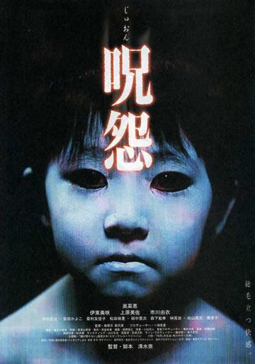 کدام فیلم های ترسناک ژاپنی را ببینیم؟