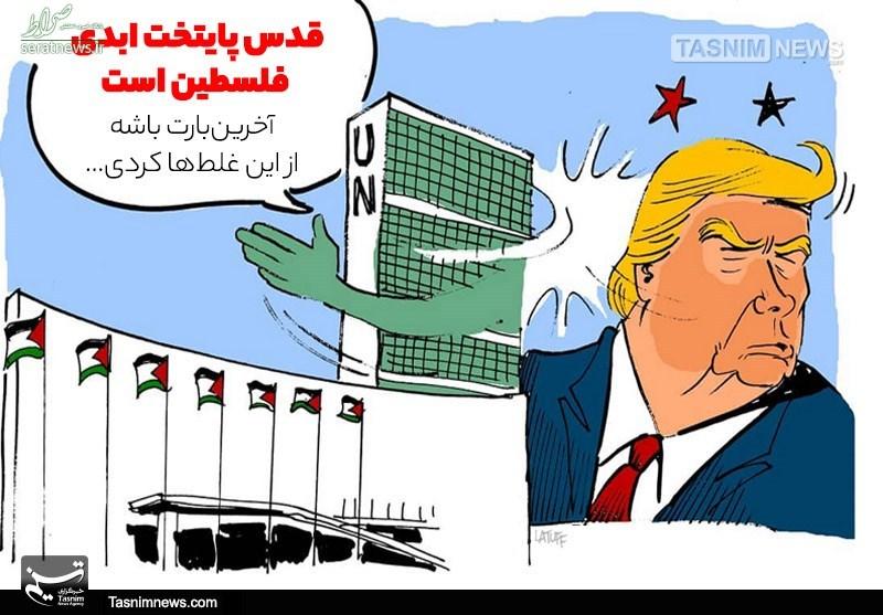 کاریکاتور/ سیلی محکم سازمان ملل به ترامپ