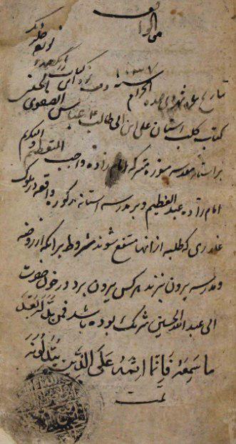 وقف 119 کتاب از سوی شاه عباس اول بر آستانه عبدالعظیم حسنی