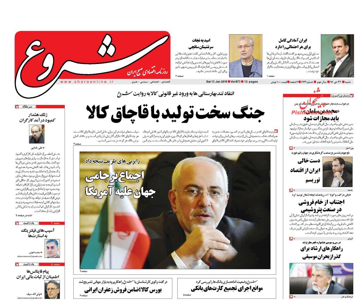 روزنامههای اقتصادی شنبه ۲۳ دیماه ۹۶