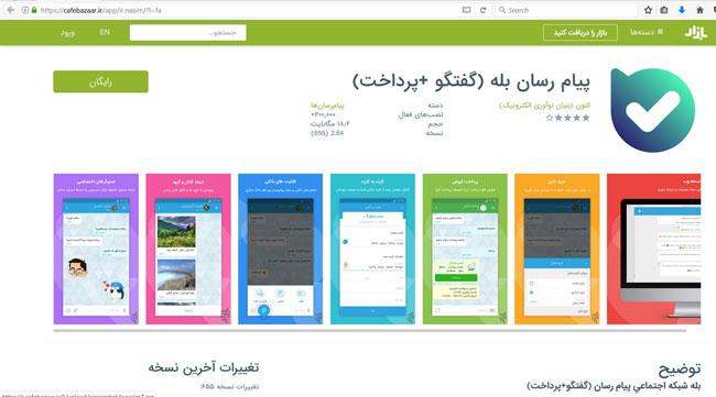 رغبت کمتر از ۵ درصد کاربران ایرانیِ تلگرام به پیامرسانهای داخلی