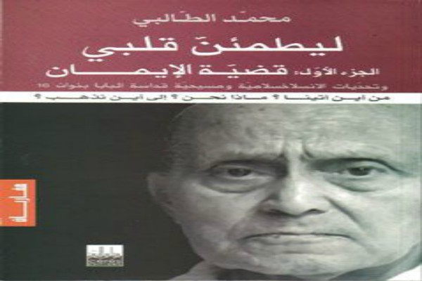 تأویل ادبیات دینی؛ نقطه عزیمت متفکر تونسی