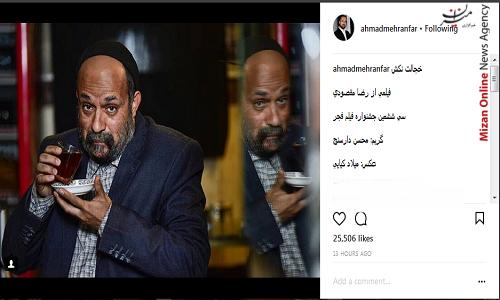 گریم جالب احمد مهرانفر در فیلم «خجالت نکش»+عکس