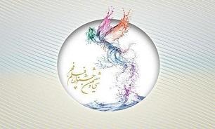 نرخ خرید سری بلیتهای جشنواره فیلم فجر مشخص شد/هر سری خرید اینترنتی 1،320,000 ریال