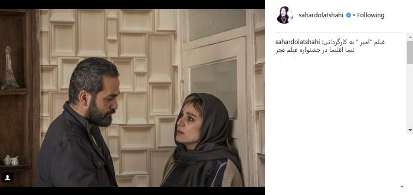 """ظاهر متمایز """"سحر دولتشاهی"""" در کنار بازیگر مرد معروف/عکس"""