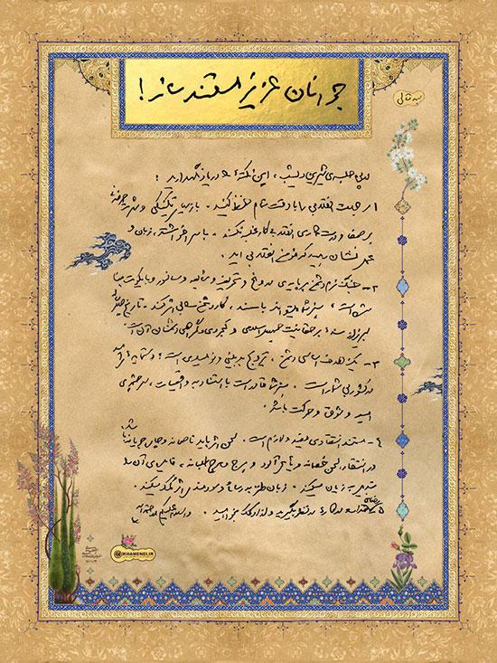 منشور مستند انقلاب اسلامی پرده برداری گردید