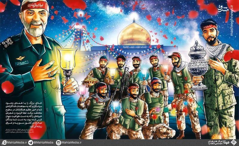 تصویرسازی شهید حججی و شهید همدانی - تولد حضرت زینب