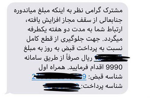 اجبار به پرداخت قبض تلفن با پیامک اشتباه!