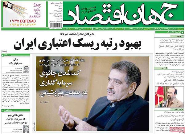 عنوان های روزنامه های امروز ۰۷ / ۱۱ / ۹۶