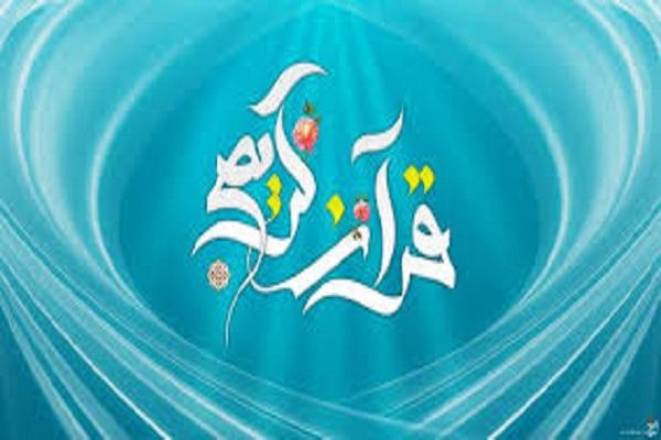 برگزاری طرح پویش «ختم سوره مبارکه فجر» در ایامالله دهه فجر