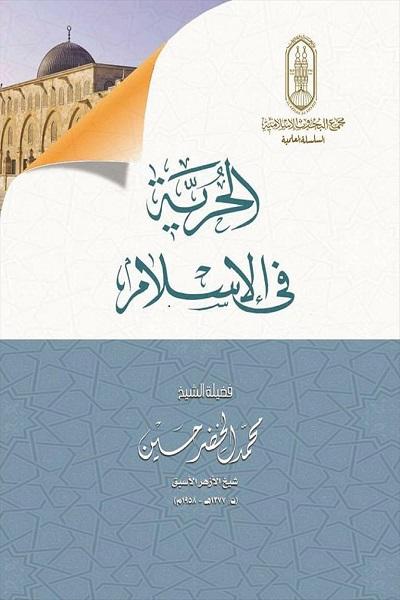 «عشق در قرآن» در نمایشگاه کتاب قاهره