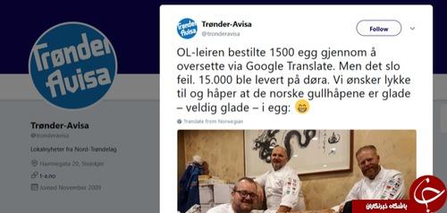 دردسر بزرگی که سرویس مترجم گوگل به وجود آورد (+عکس)