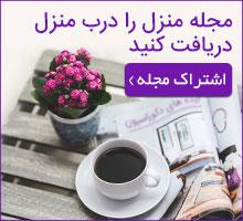 معجزه رنگ در خانه های ایرانی