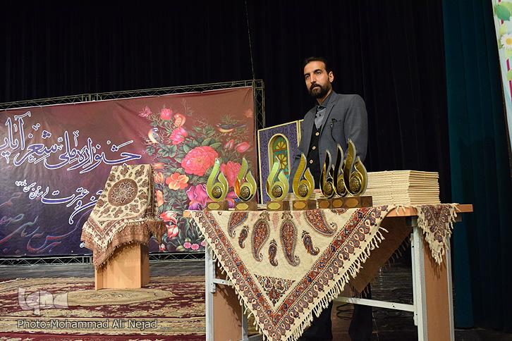 گزارش تصویری جشنواره ملی «شعر آیات» در لرستان