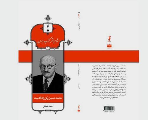 دُن کیشوتِ ایرانی