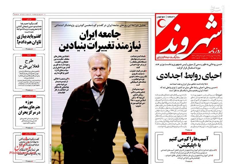 شهروند: جامعه ایران نیازمند تحولات بنیادین