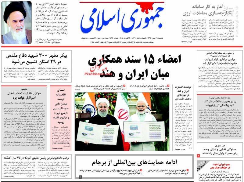 جمهوری اسلامی: امضا 15 سند مشارکت میان ایران و هند