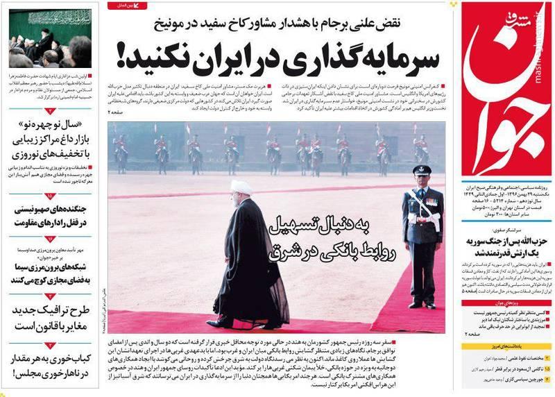 جوان: سرمایه گذاری در ایران نکنید!