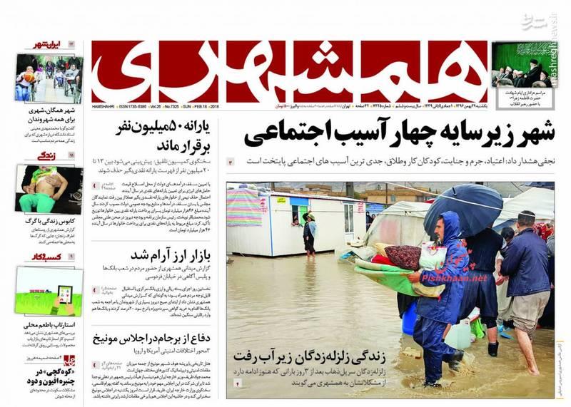 همشهری: شهر زیر سایه چهار عارضه اجتماعی