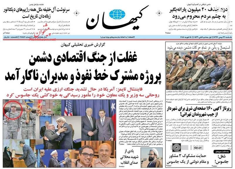 کیهان: غفلت از جنگ اقتصادی دشمن پروژه مشترک خط نفوذ و مسئولان ناکارآمد
