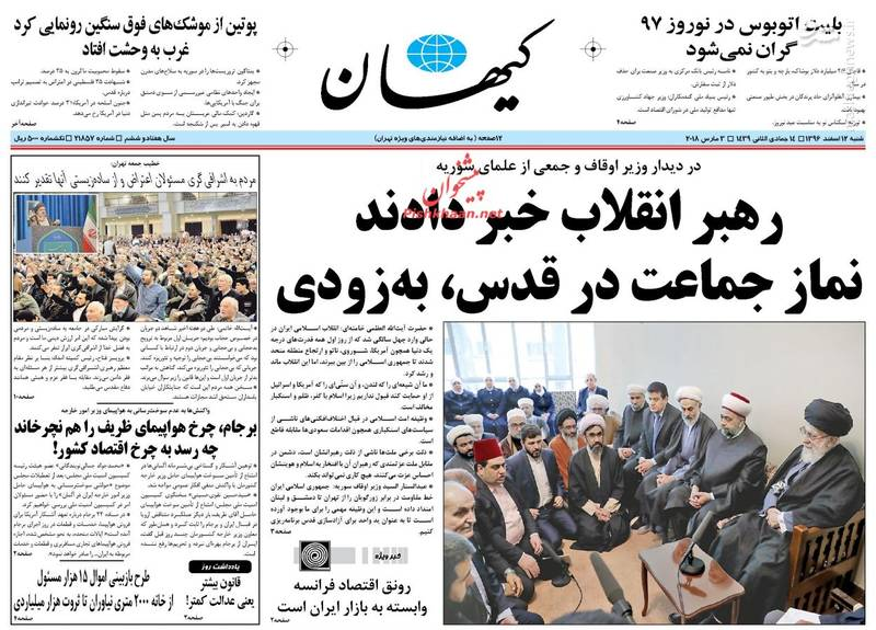 کیهان: رهبر انقلاب خبر دادند نماز جماعت در قدس، به زودی