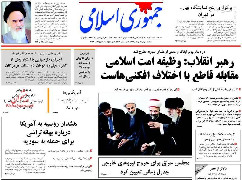 جمهوری اسلامی: رهبر انقلاب: وظیفه امت اسلامی مقابله قاطع با اختلاف افکنی هاست