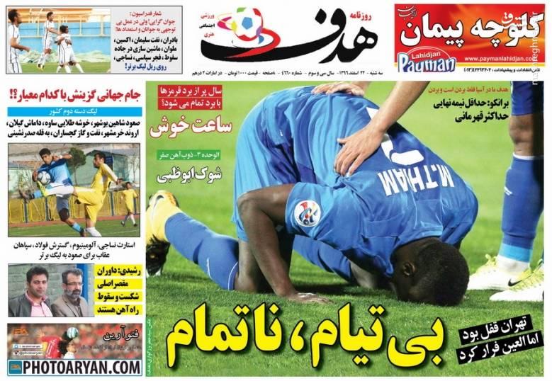 روزنامه های ورزشی سه شنبه 22 اسفند