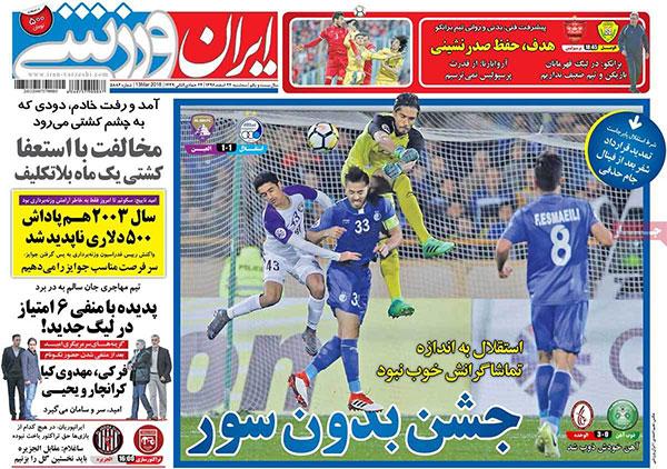 عنوان های روزنامههای ورزشی امروز