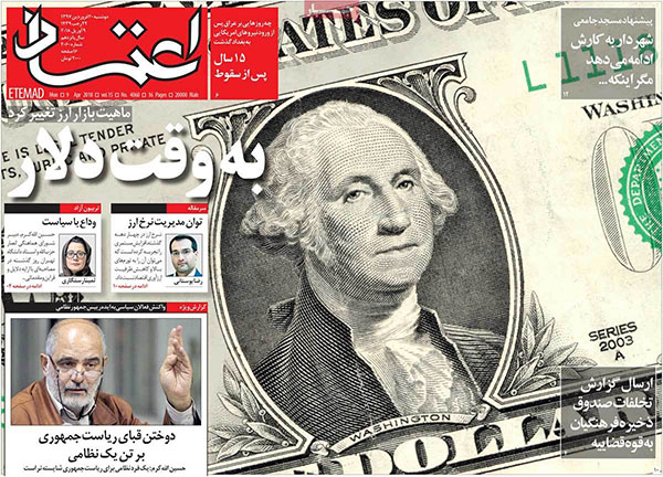عنوان های روزنامههای امروز ۲۰ / ۰۱ / ۹۷