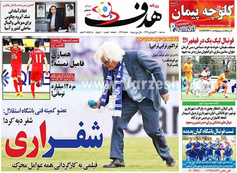 روزنامه های ورزشی 21