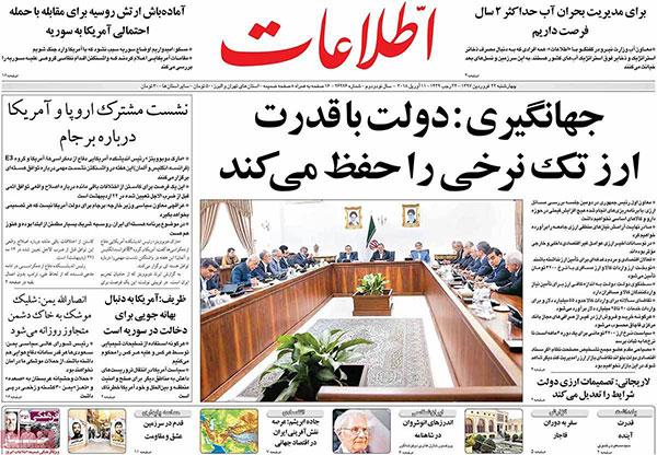 عنوان های روزنامههای امروز ۲۲ / ۰۱ / ۹۷