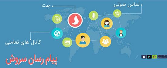 پیام رسان های داخلی مورد تایید وزارت ارتباطات کدامند؟