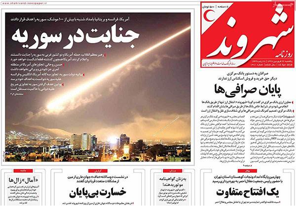 عنوان های روزنامههای امروز ۲۶/ ۰۱ / ۹۷