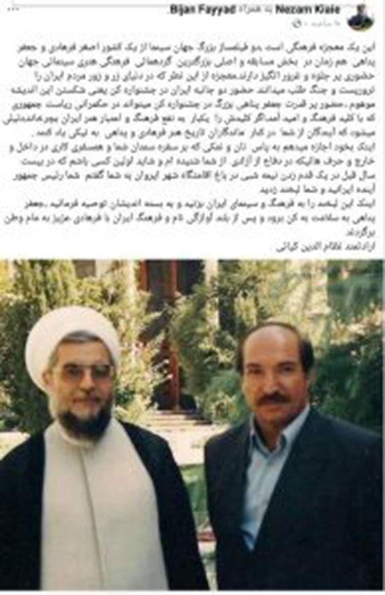 نامه کیایی به روحانی: حضور دو فیلمساز ایرانی در کن، معجزه فرهنگی است