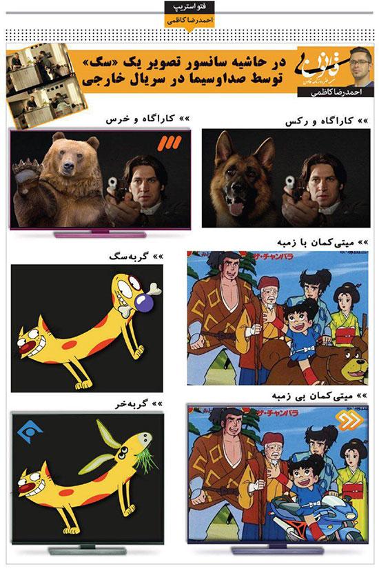 کاریکاتور: جدیدترین شیرینکاری تلویزیون در سانسور
