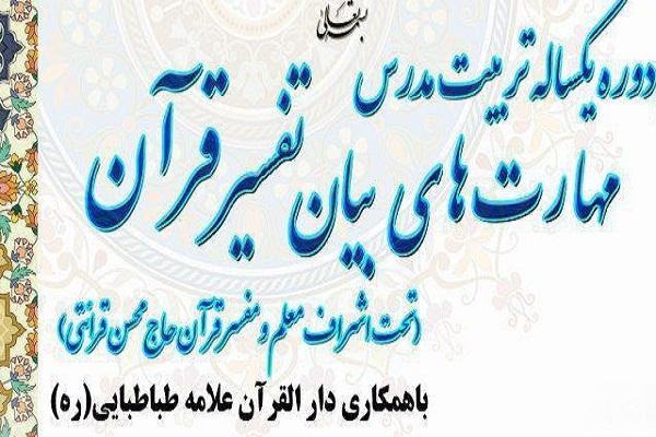 فراخوان نامنویسی دوره تربیت مدرس مهارتهای بیان تفسیر قرآن در قم
