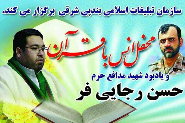 حضور قاری بین المللی در مراسم یادبود شهید مدافع «حسن رجاییفر»