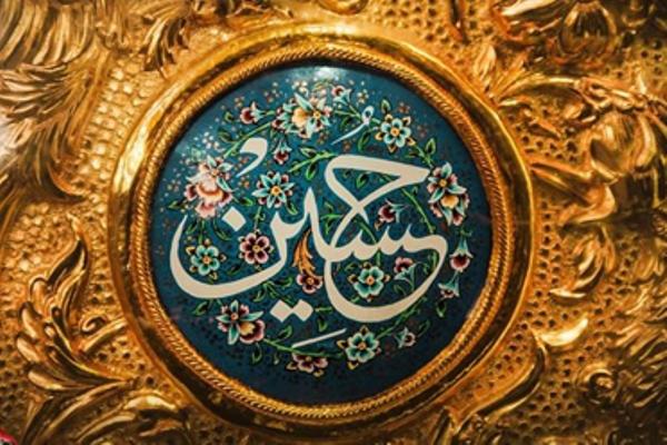جمعه//آثار گروه محمد رسولالله در مدح امام حسین(ع) + فیلم