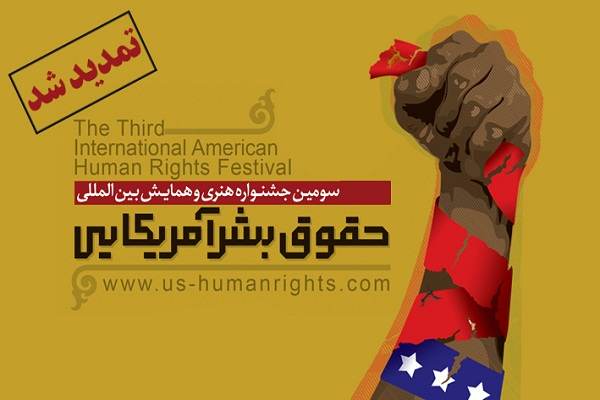 31 اردیبهشت؛ آخرین مهلت ارسال آثار به جشنواره بینالمللی حقوق بشر آمریکایی