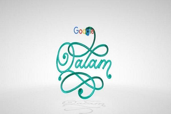 ابزارهای جدید گوگل برای روزهداران
