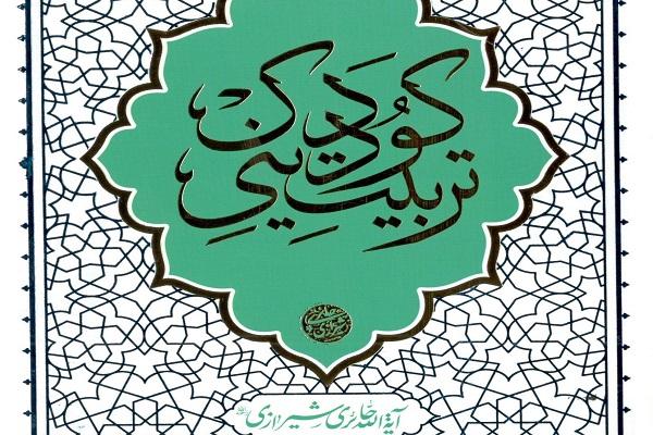 «تربیت دینی کودک» نوشته آیت الله حایری شیرازی(ره) منتشر شد