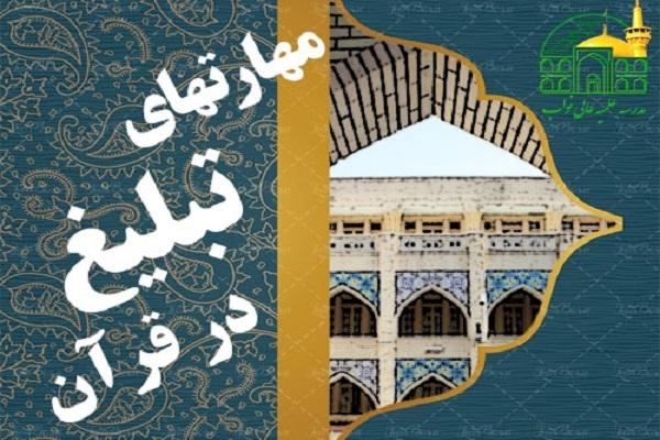 آموزش مهارتهای تبلیغ در قرآن در مشهد