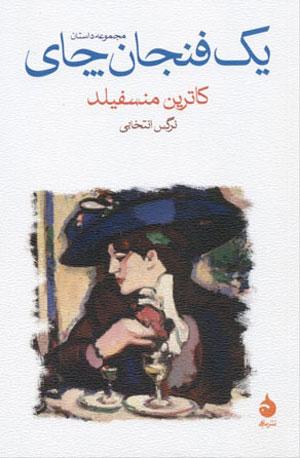 خواندنیها با برترینها (۱۵۷)
