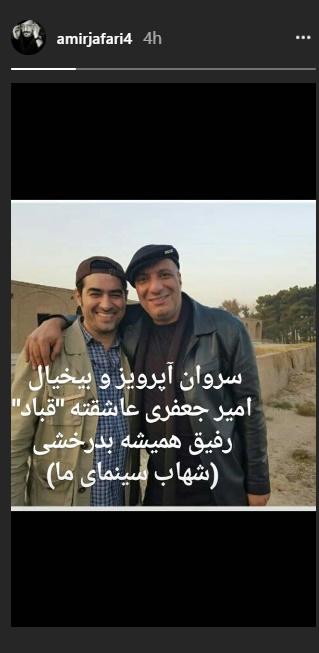 به قباد «شهرزاد» +عکس