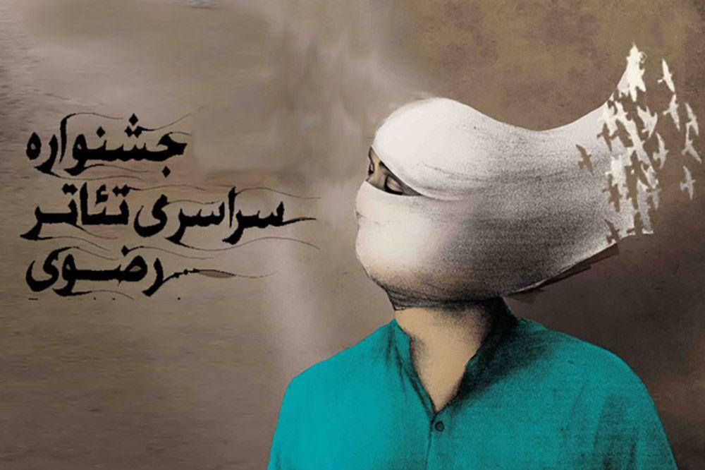 اعلام اسامی آثار منتخب مرحله بازخوانی جشنواره «تئاتر رضوی»
