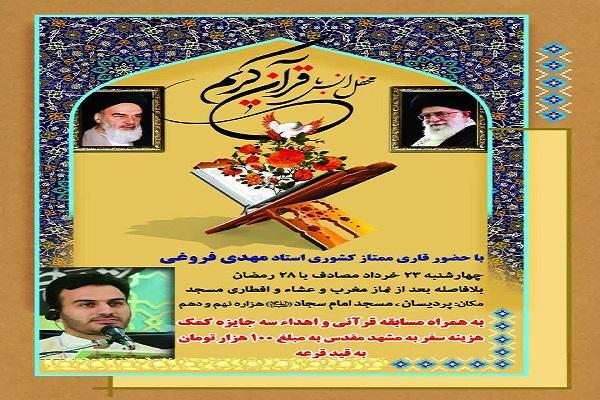 محفل انس با قرآن در قم برگزار میشود