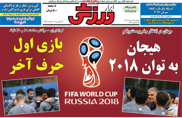 عناوین روزنامههای ورزشی امروز