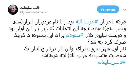 توییت سردار سلیمانی درباره انتخابات لبنان