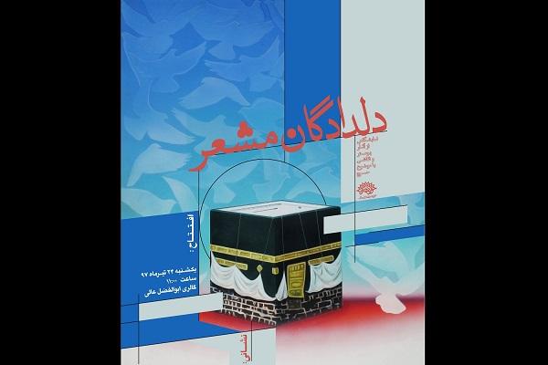 برپایی نمایشگاه نقاشی و پوستر«دلدادگان مشعر» در نگارخانههای حوزه هنری