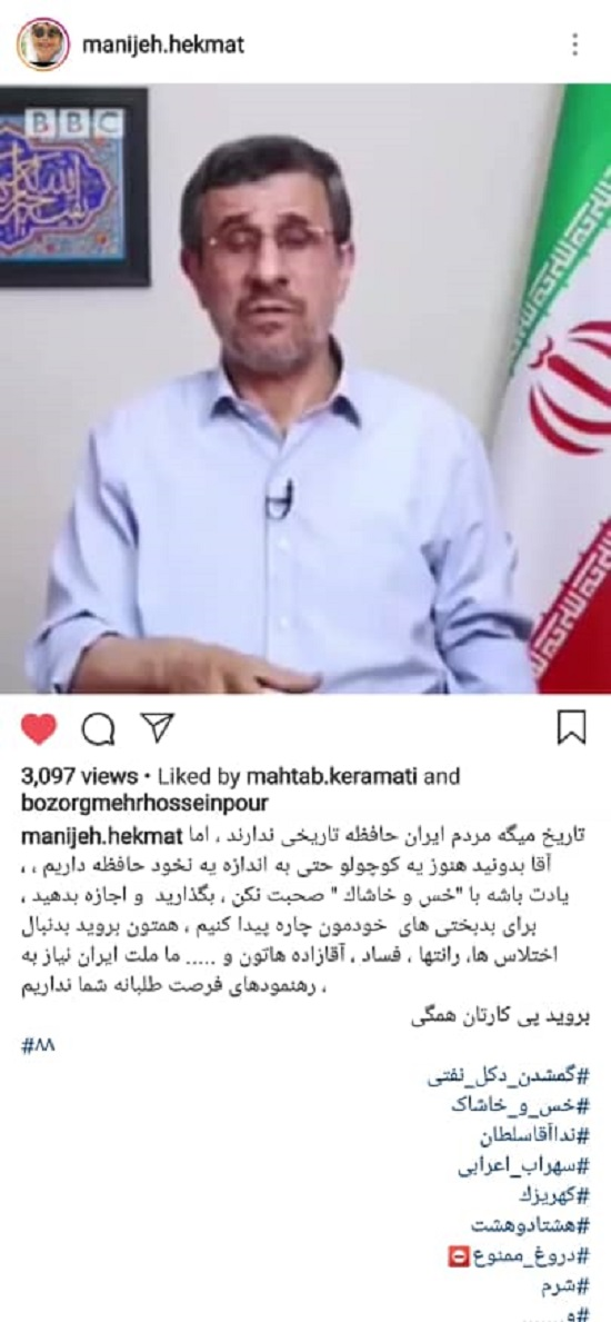 واکنش تند منیژه حکمت به پیشنهاد احمدی نژاد